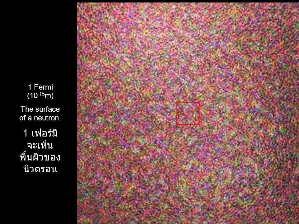 1 เฟอร์มิ จะ เห็นพื้นผิวของ นิวตรอน