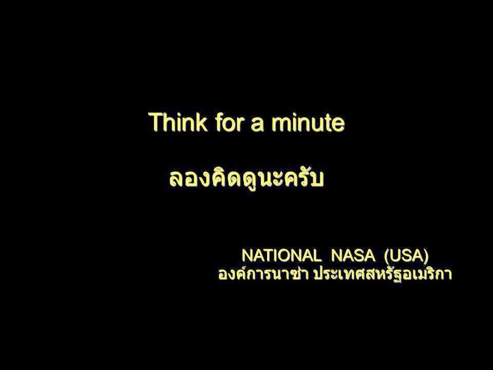 Think for a minute ลองคิดดูนะครับ
