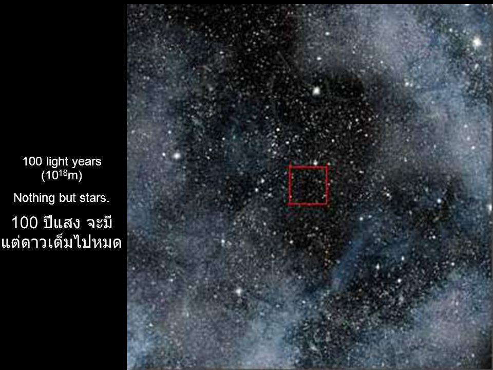 100 ปีแสง จะมีแต่ดาว เต็มไปหมด