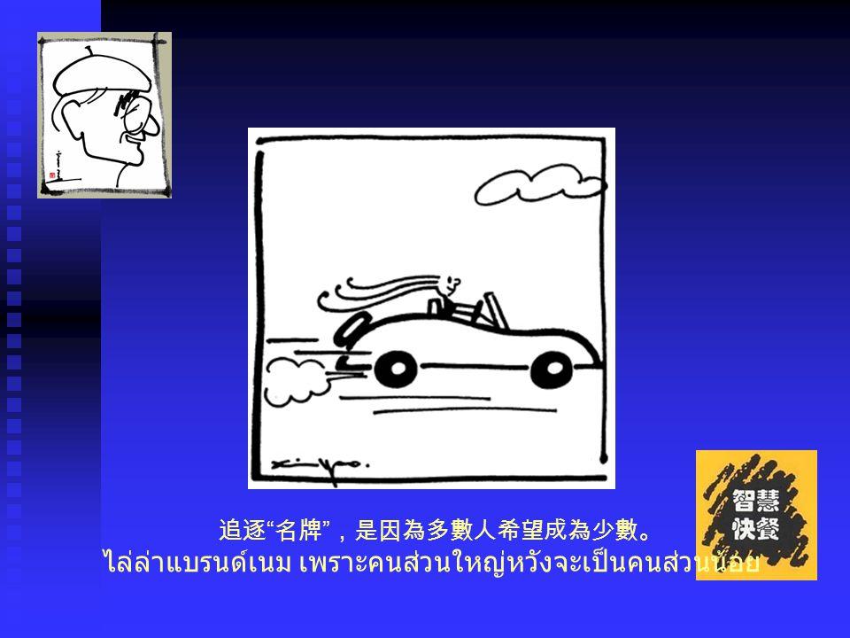 駕車者銘記:遲到總比永遠不到好! ภาษิตผู้ขับขี่ ถึงช้าดีกว่าไปไม่ถึง