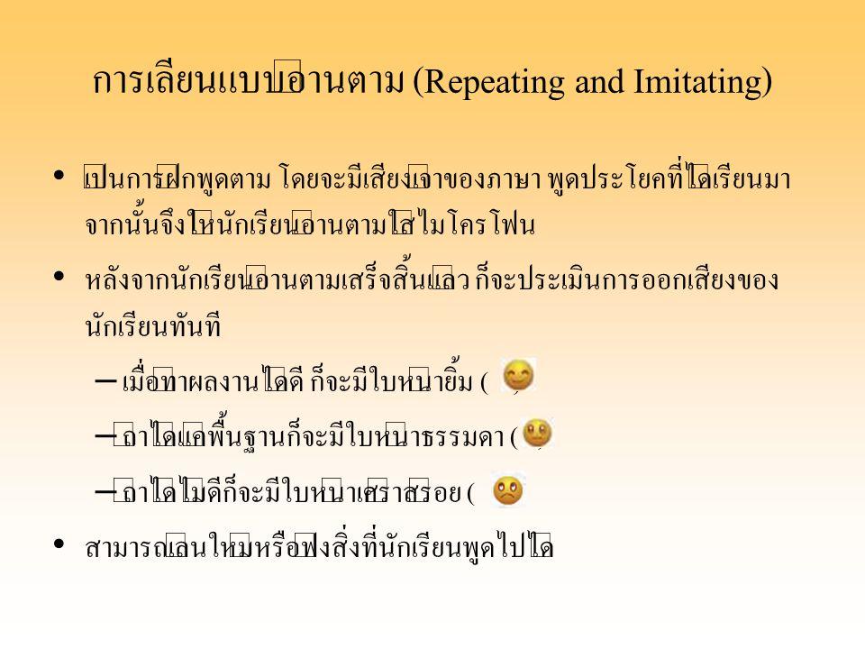 การเลียนแบบอ่านตาม (Repeating and Imitating)