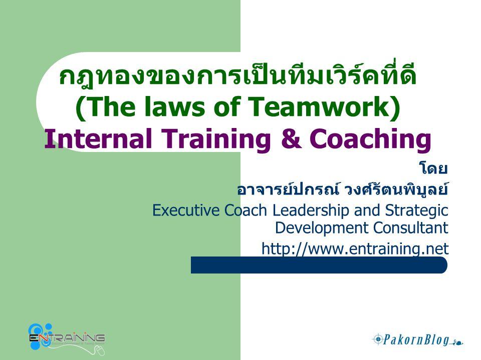 กฎทองของการเป็นทีมเวิร์คที่ดี Internal Training & Coaching