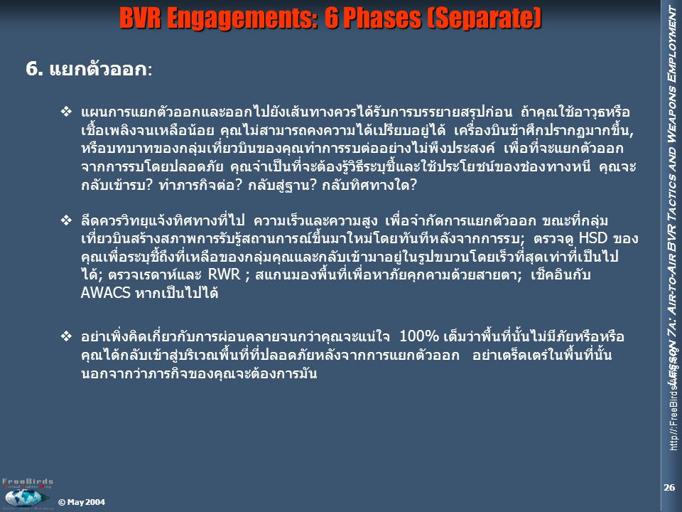 BVR Engagements: 6 Phases (Separate)