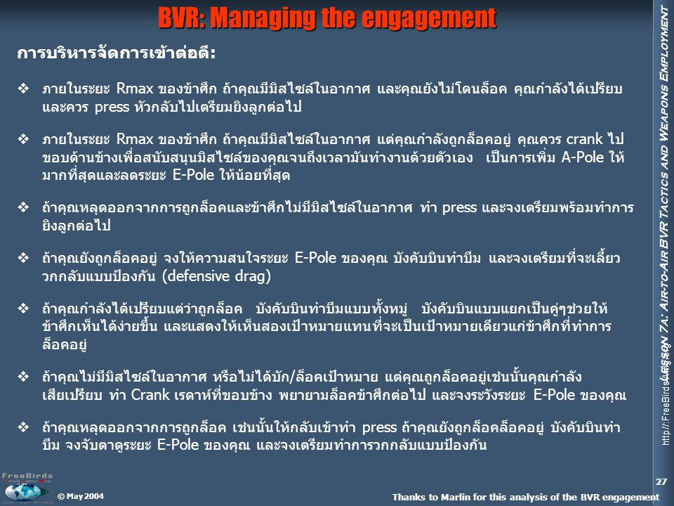 BVR: Managing the engagement