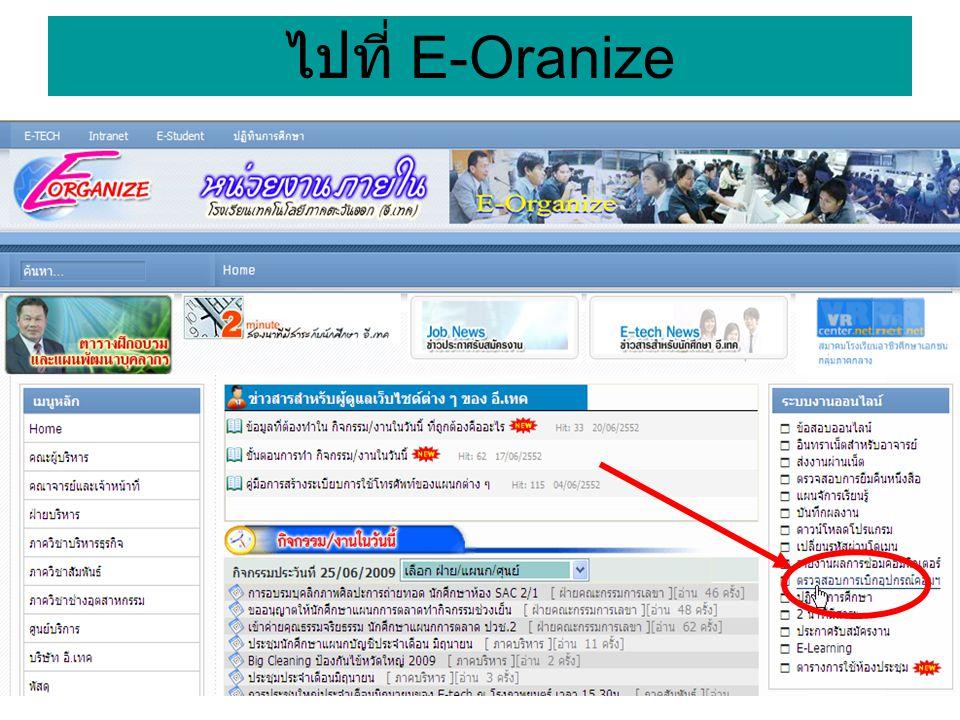 ไปที่ E-Oranize