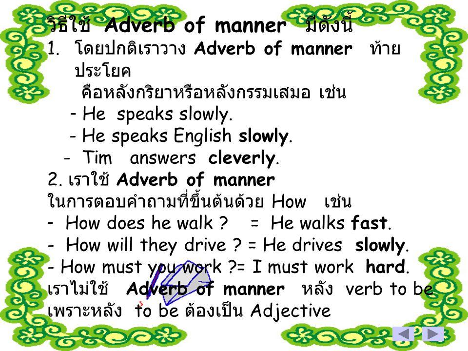 วิธีใช้ Adverb of manner มีดังนี้