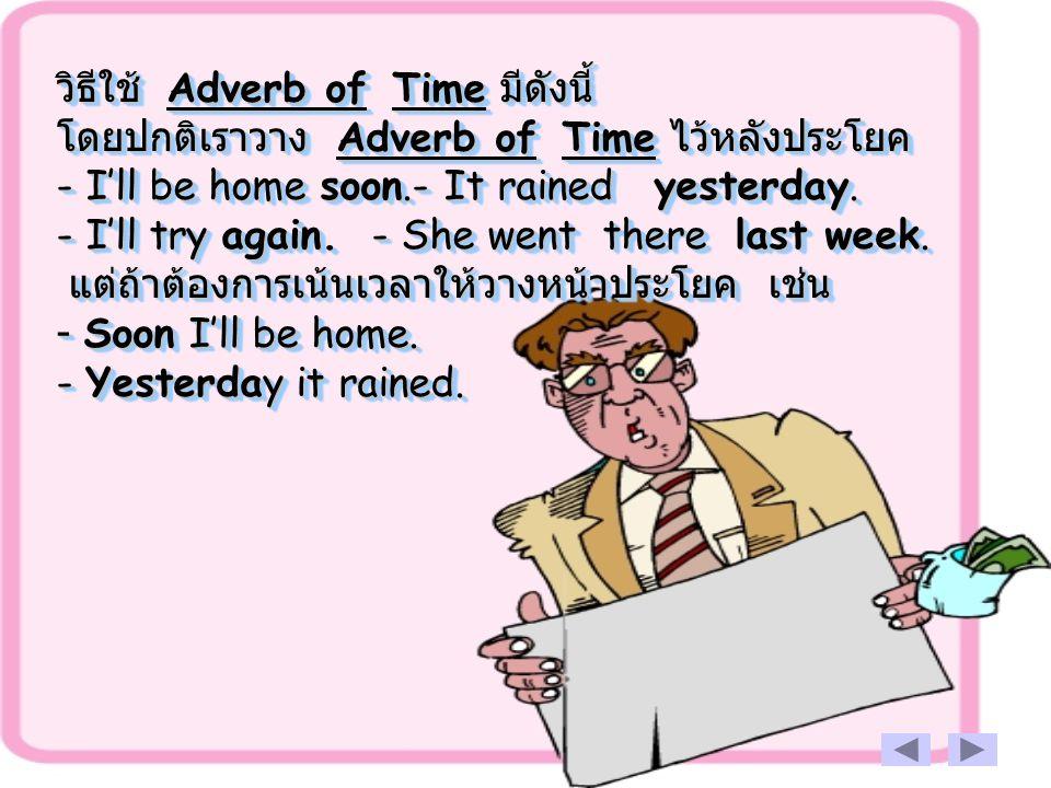วิธีใช้ Adverb of Time มีดังนี้ โดยปกติเราวาง Adverb of Time ไว้หลังประโยค - I'll be home soon.- It rained yesterday.