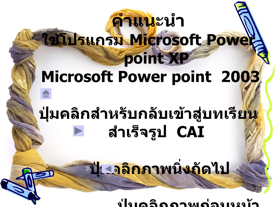 คำแนะนำ ใช้โปรแกรม Microsoft Power point XP Microsoft Power point 2003