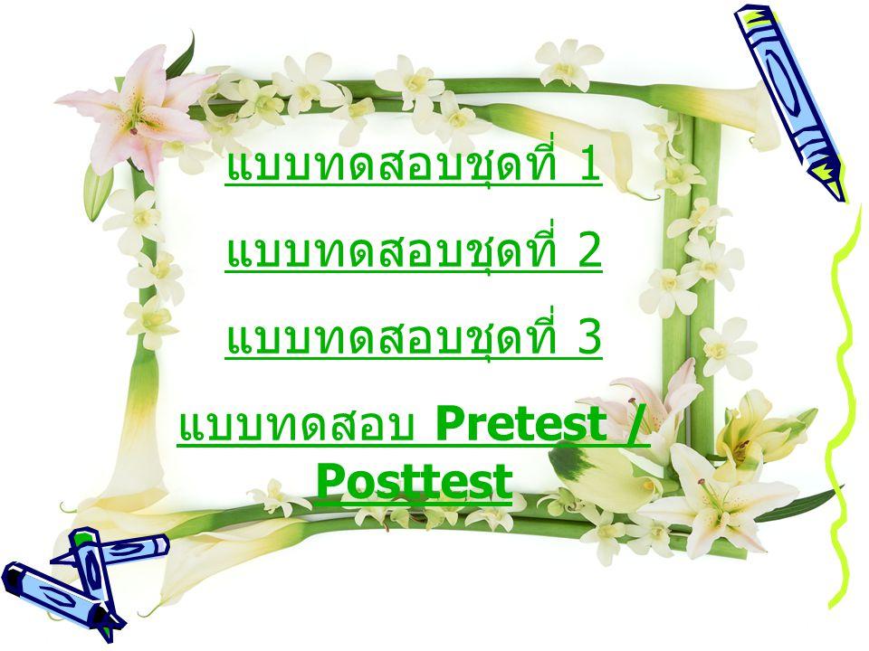 แบบทดสอบ Pretest / Posttest