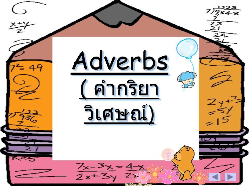 Adverbs ( คำกริยาวิเศษณ์)