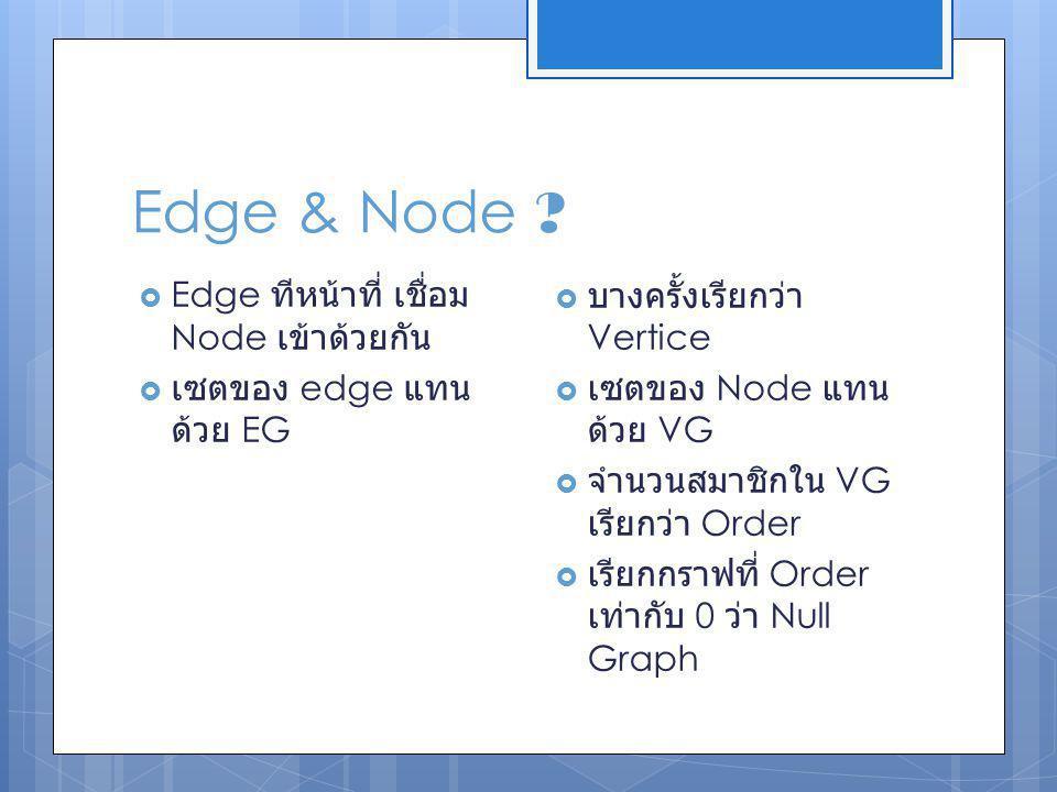 Edge & Node Edge ทีหน้าที่ เชื่อม Node เข้าด้วยกัน