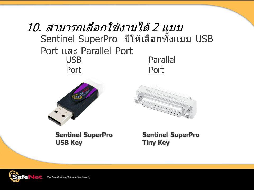 Sentinel SuperPro มีให้เลือกทั้งแบบ USB Port และ Parallel Port