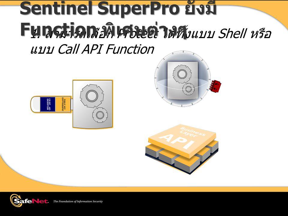 Sentinel SuperPro ยังมี Function พิเศษต่างๆ