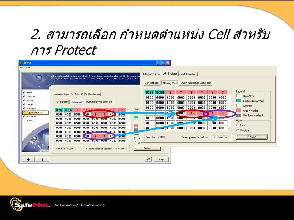 2. สามารถเลือก กำหนดตำแหน่ง Cell สำหรับการ Protect