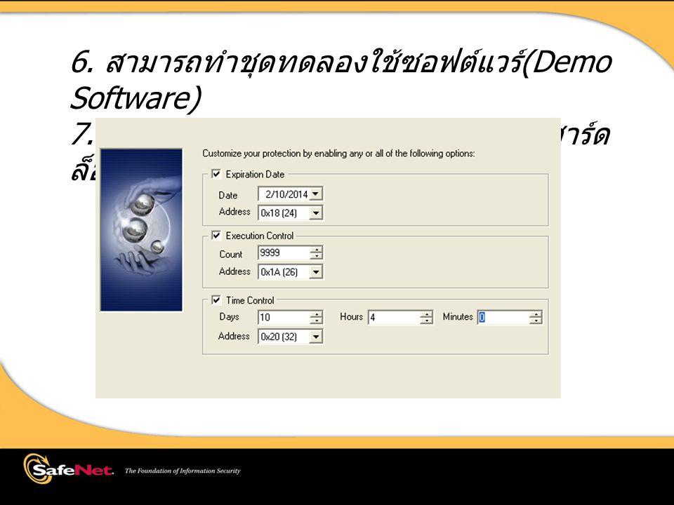 6. สามารถทำชุดทดลองใช้ซอฟต์แวร์(Demo Software)