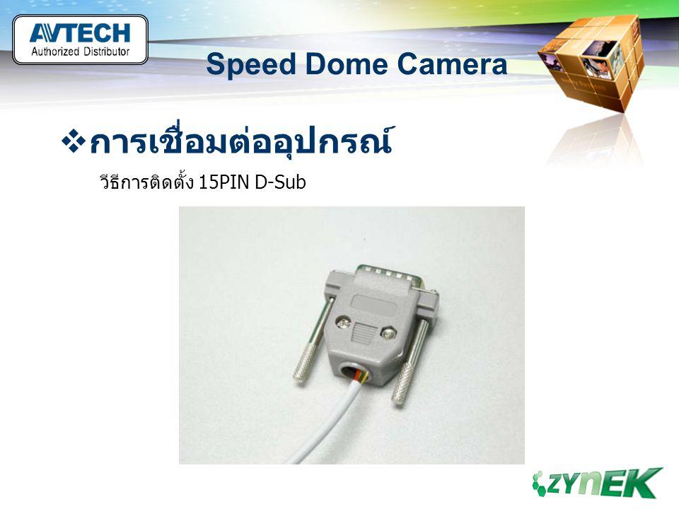การเชื่อมต่ออุปกรณ์ Speed Dome Camera วีธีการติดตั้ง 15PIN D-Sub