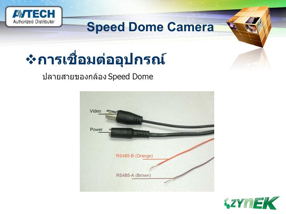 การเชื่อมต่ออุปกรณ์ Speed Dome Camera ปลายสายของกล้อง Speed Dome