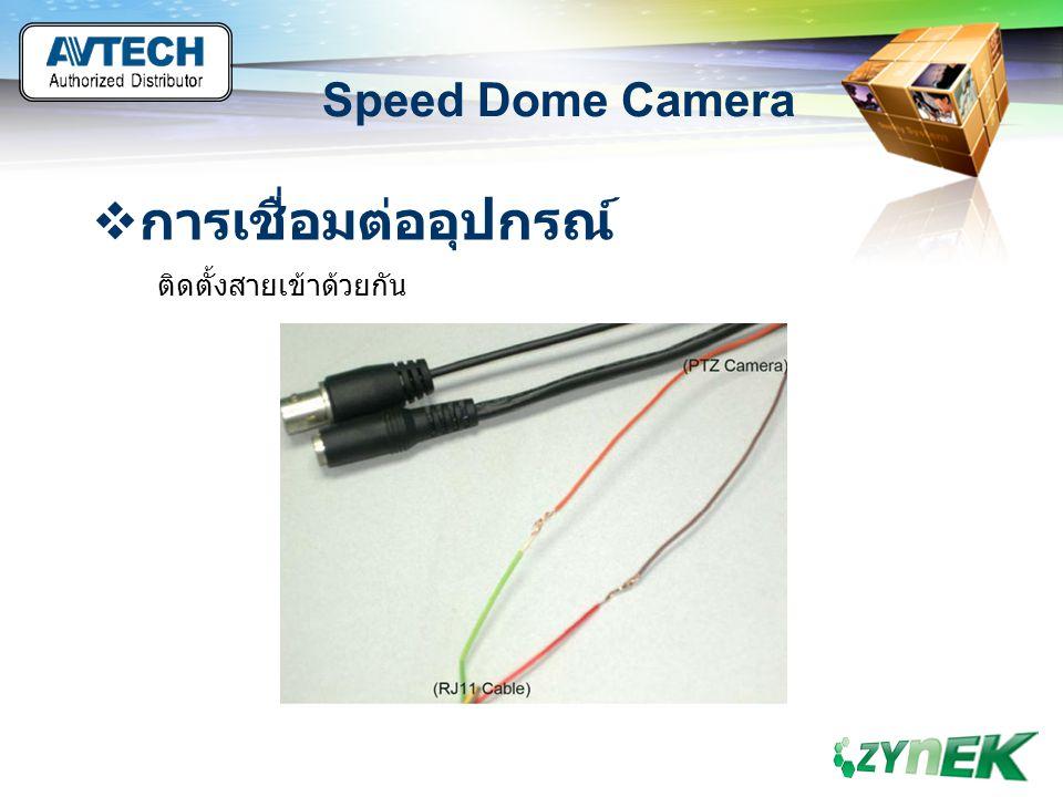 การเชื่อมต่ออุปกรณ์ Speed Dome Camera ติดตั้งสายเข้าด้วยกัน