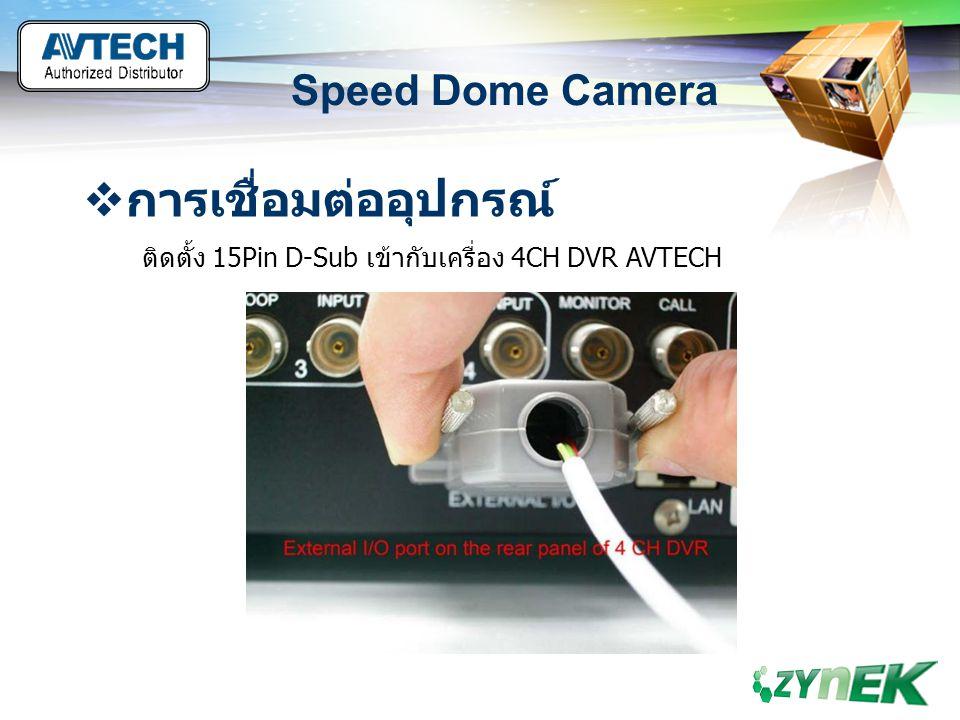 การเชื่อมต่ออุปกรณ์ Speed Dome Camera