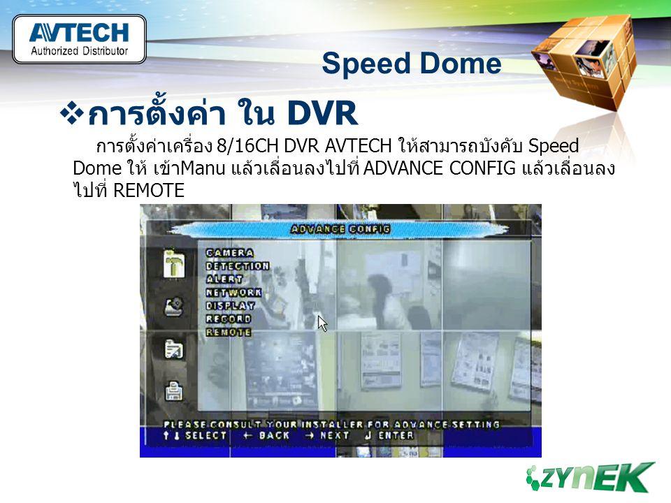 การตั้งค่า ใน DVR Speed Dome