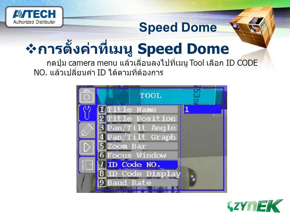 การตั้งค่าที่เมนู Speed Dome