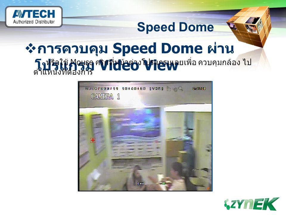 การควบคุม Speed Dome ผ่านโปรแกรม Video View