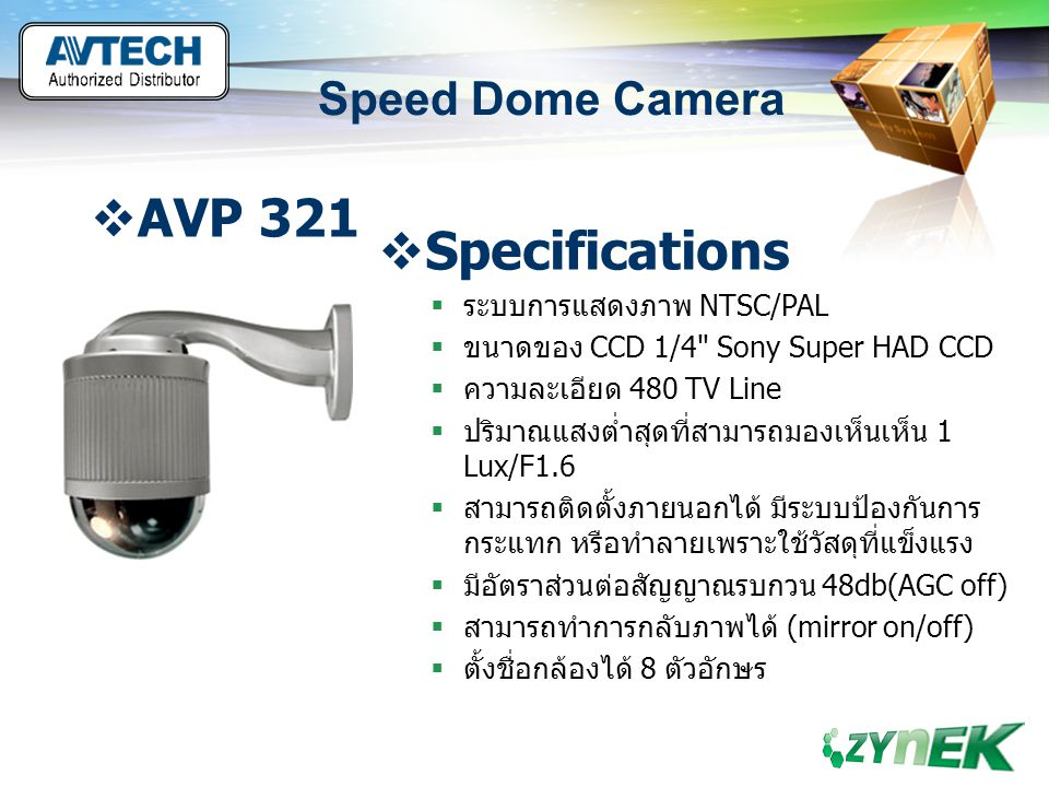 AVP 321 Specifications Speed Dome Camera ระบบการแสดงภาพ NTSC/PAL
