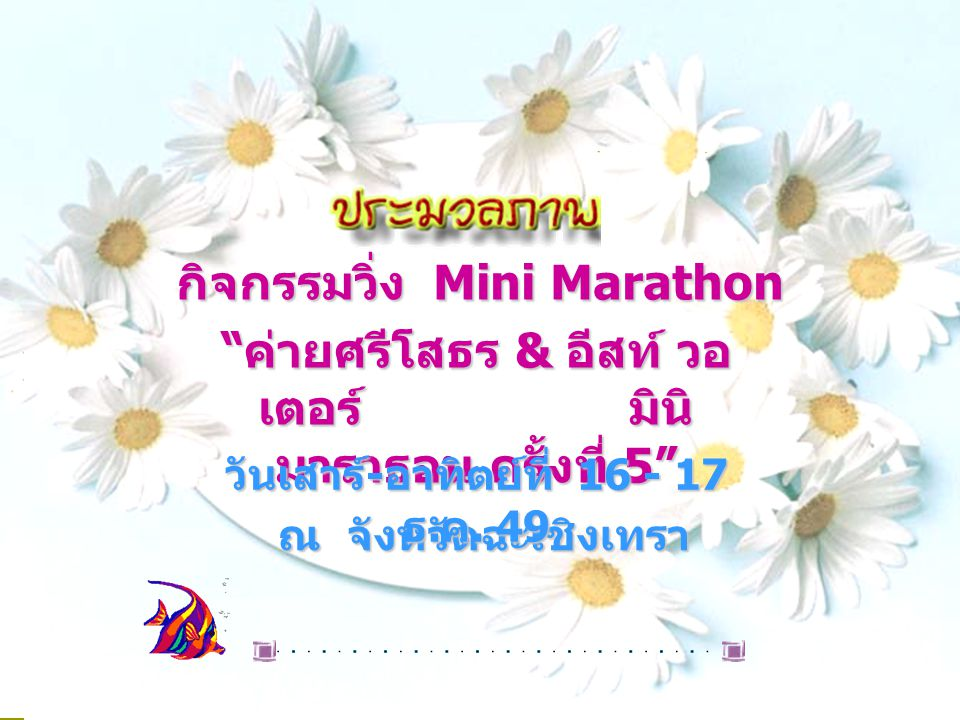 กิจกรรมวิ่ง Mini Marathon