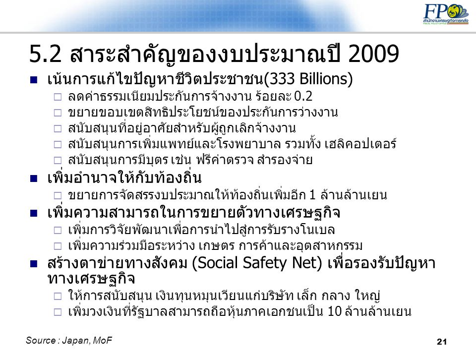 5.2 สาระสำคัญของงบประมาณปี 2009