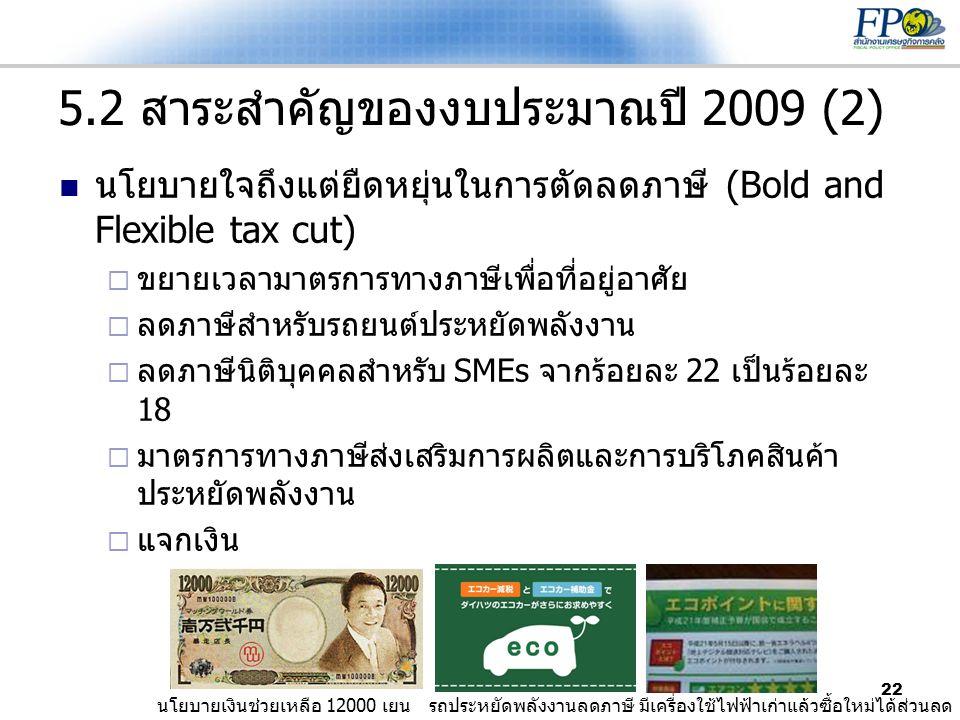 5.2 สาระสำคัญของงบประมาณปี 2009 (2)