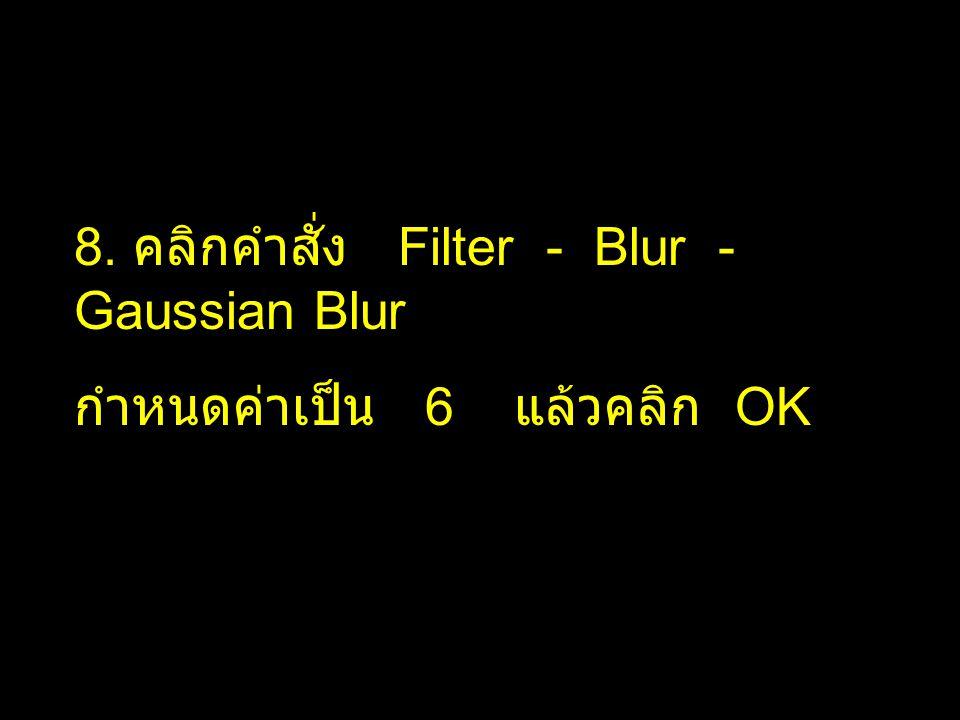 8. คลิกคำสั่ง Filter - Blur - Gaussian Blur