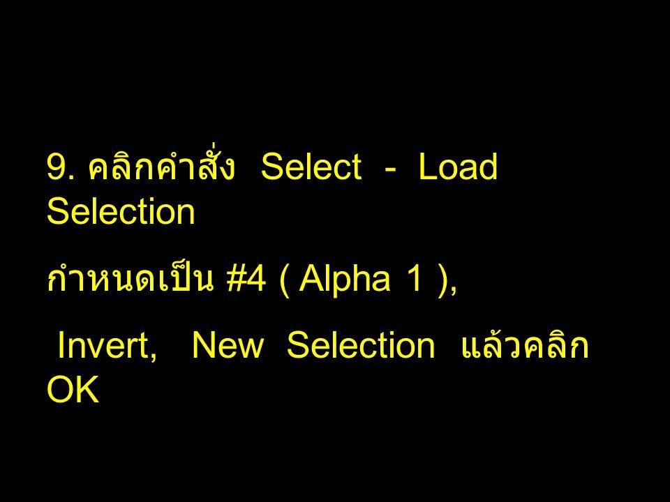 9. คลิกคำสั่ง Select - Load Selection