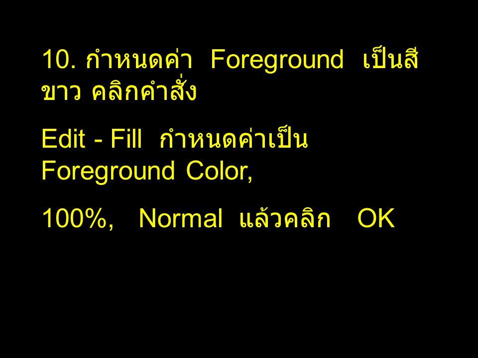 10. กำหนดค่า Foreground เป็นสีขาว คลิกคำสั่ง