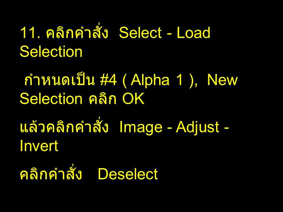 11. คลิกคำสั่ง Select - Load Selection