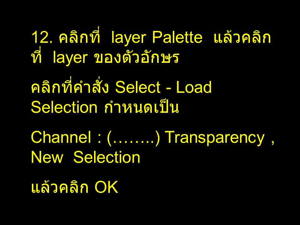 12. คลิกที่ layer Palette แล้วคลิกที่ layer ของตัวอักษร