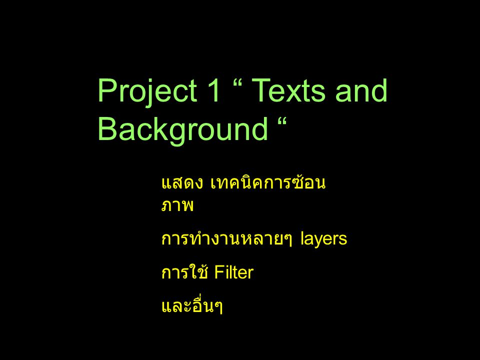 Project 1 Texts and Background