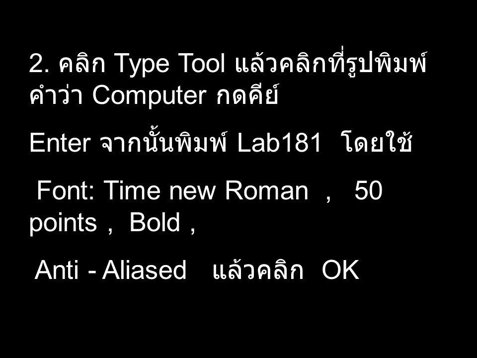 2. คลิก Type Tool แล้วคลิกที่รูปพิมพ์คำว่า Computer กดคีย์