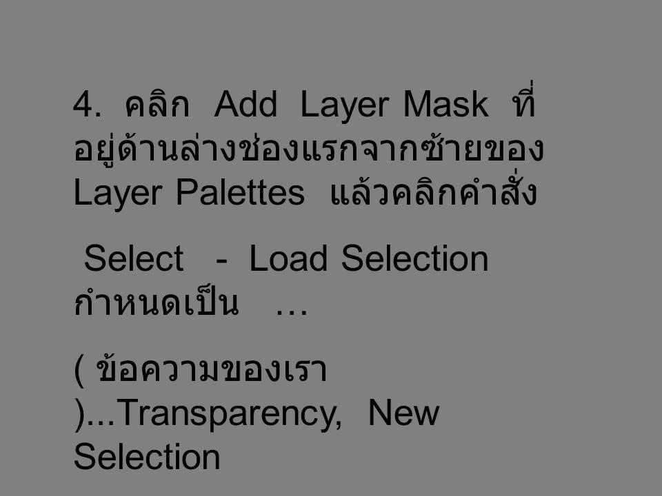 4. คลิก Add Layer Mask ที่อยู่ด้านล่างช่องแรกจากซ้ายของ Layer Palettes แล้วคลิกคำสั่ง