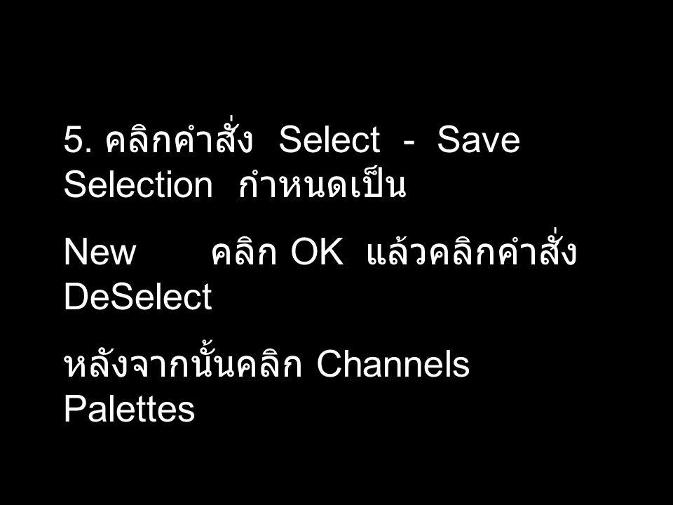 5. คลิกคำสั่ง Select - Save Selection กำหนดเป็น