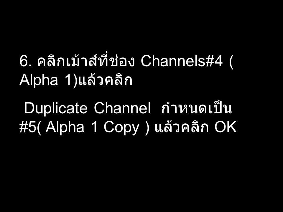 6. คลิกเม้าส์ที่ช่อง Channels#4 ( Alpha 1)แล้วคลิก