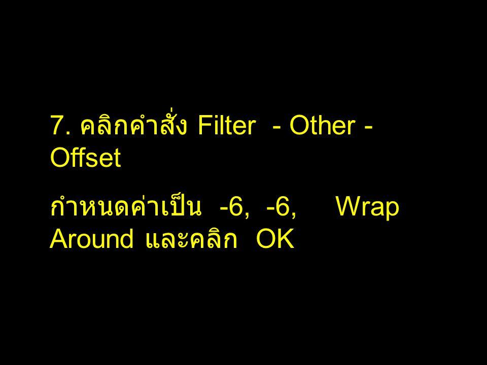 7. คลิกคำสั่ง Filter - Other - Offset
