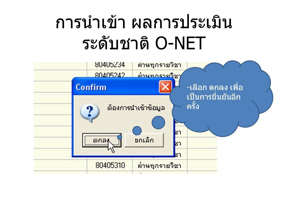 การนำเข้า ผลการประเมินระดับชาติ O-NET