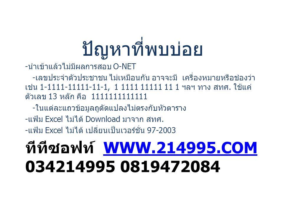 ปัญหาที่พบบ่อย ทีทีซอฟท์ www.214995.com 034214995 0819472084