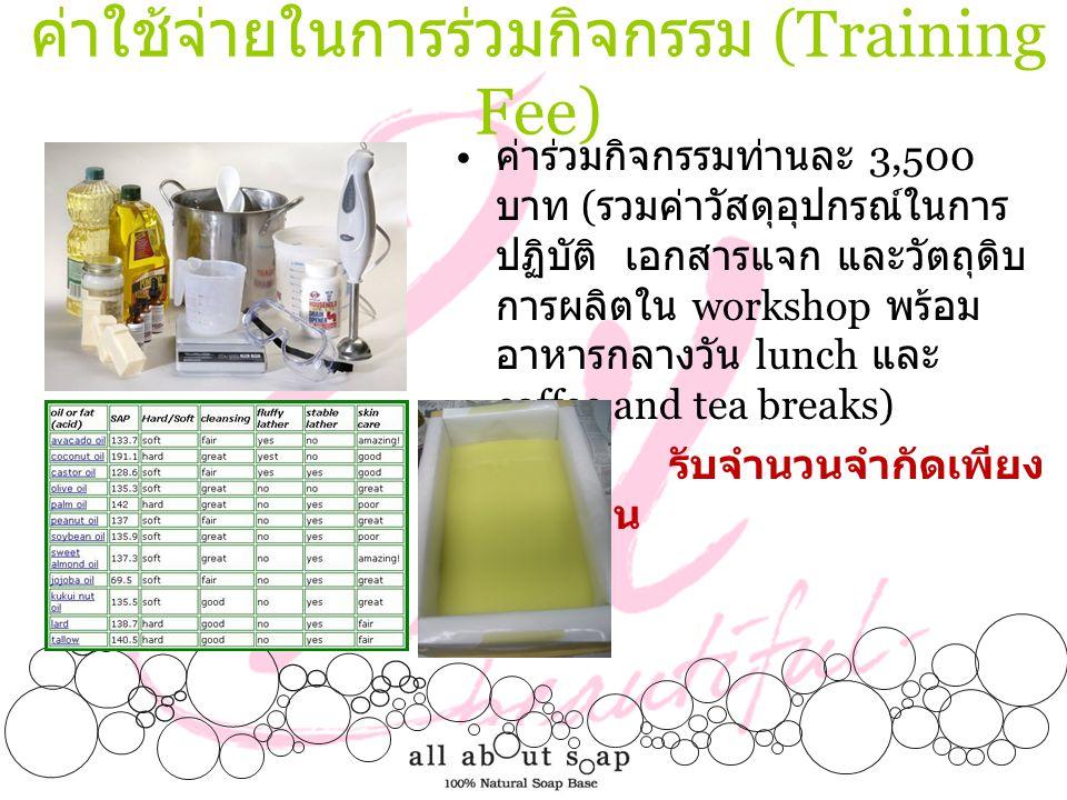 ค่าใช้จ่ายในการร่วมกิจกรรม (Training Fee)