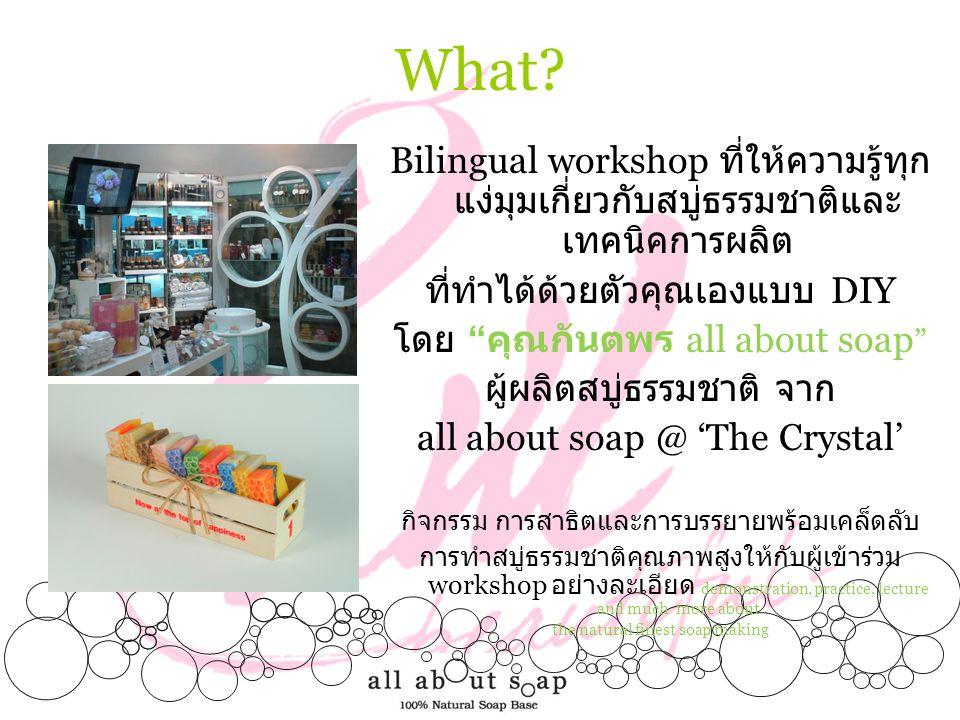 What Bilingual workshop ที่ให้ความรู้ทุกแง่มุมเกี่ยวกับสบู่ธรรมชาติและเทคนิคการผลิต. ที่ทำได้ด้วยตัวคุณเองแบบ DIY.
