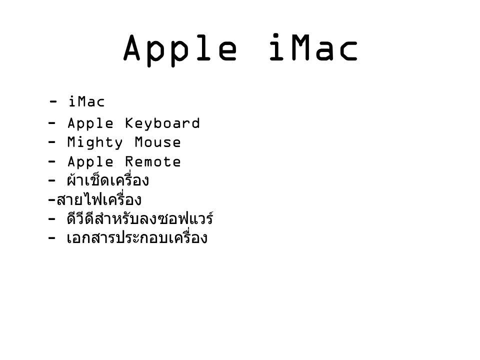 Apple iMac - iMac - Apple Keyboard - Mighty Mouse - Apple Remote - ผ้าเช็ดเครื่อง -สายไฟเครื่อง - ดีวีดีสำหรับลงซอฟแวร์ - เอกสารประกอบเครื่อง.