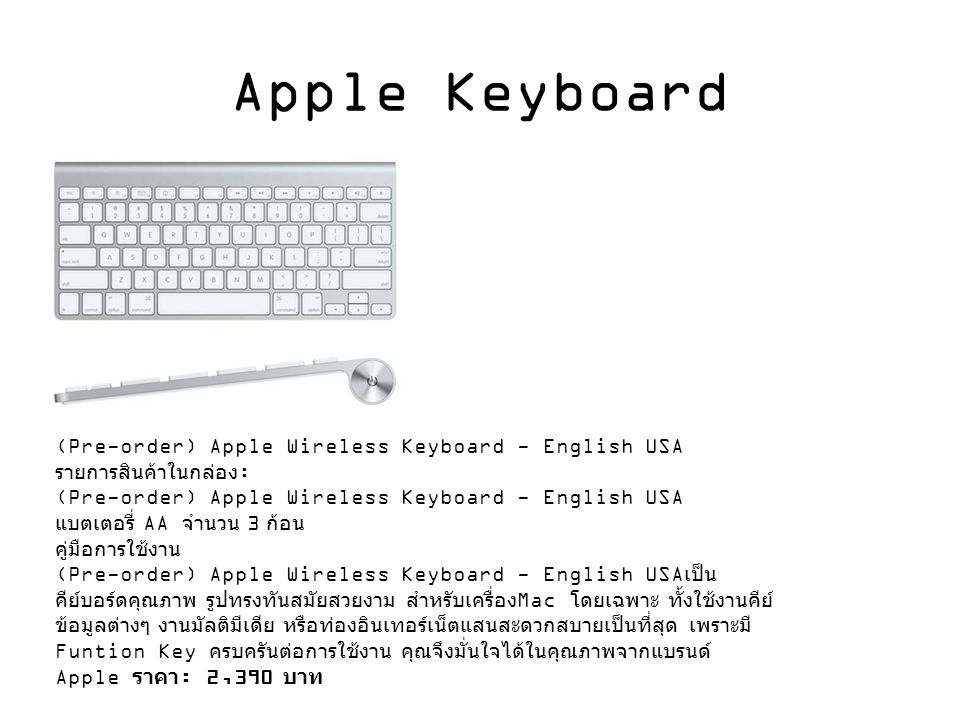 Apple Keyboard (Pre-order) Apple Wireless Keyboard - English USA