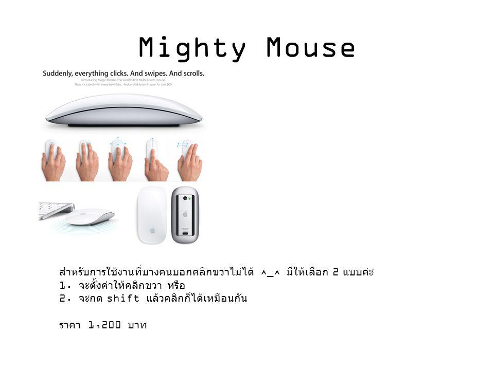 Mighty Mouse สำหรับการใช้งานที่บางคนบอกคลิกขวาไม่ได้ ^_^ มีให้เลือก 2 แบบค่ะ 1. จะตั้งค่าให้คลิกขวา หรือ 2. จะกด shift แล้วคลิกก็ได้เหมือนกัน.