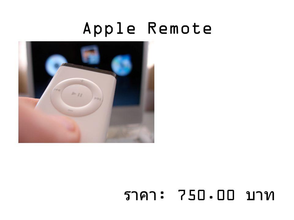 Apple Remote ราคา: 750.00 บาท