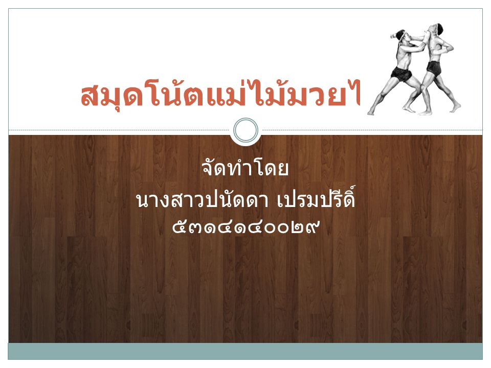 สมุดโน้ตแม่ไม้มวยไทย